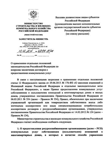 Письмо 45097-АЧ/04 О применении отдельных положений законодательства Российской Федерации по вопросам заключения договоров о предоставлении коммунальных услуг