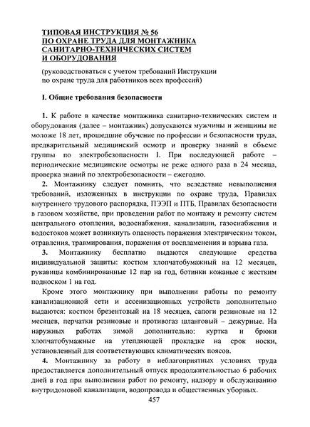 Типовая инструкция № 56 по охране труда для монтажника санитарно-технических систем и оборудования