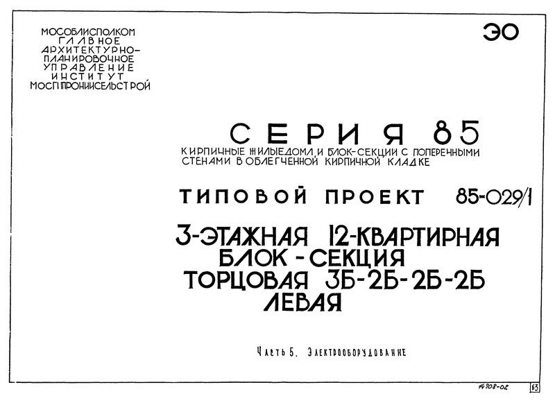 Типовой проект 85-029/1 Часть 5. Электрооборудование