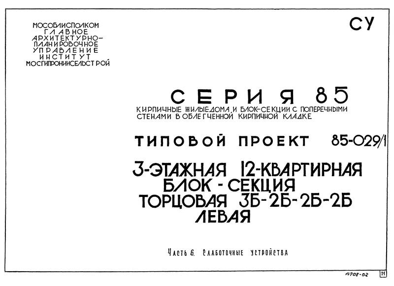 Типовой проект 85-029/1 Часть 6. Слаботочные устройства