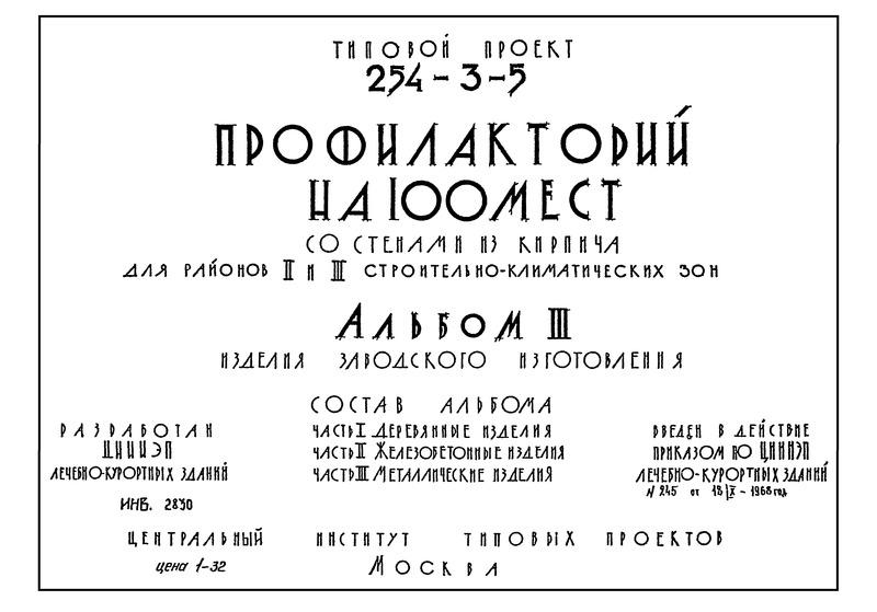 Типовой проект 254-3-5 Альбом III. Изделия заводского изготовления