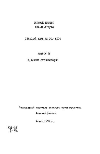 Типовой проект 264-12-118/76 Альбом IV. Заказные спецификации