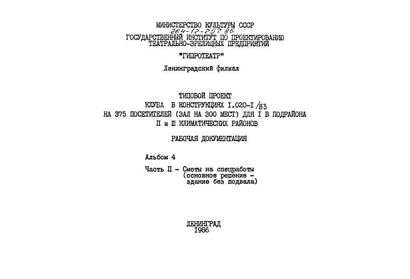 Типовой проект 264-12-257.86 Альбом 4. Часть 2. Сметы на спецработы (основное решение - здание без подвала)