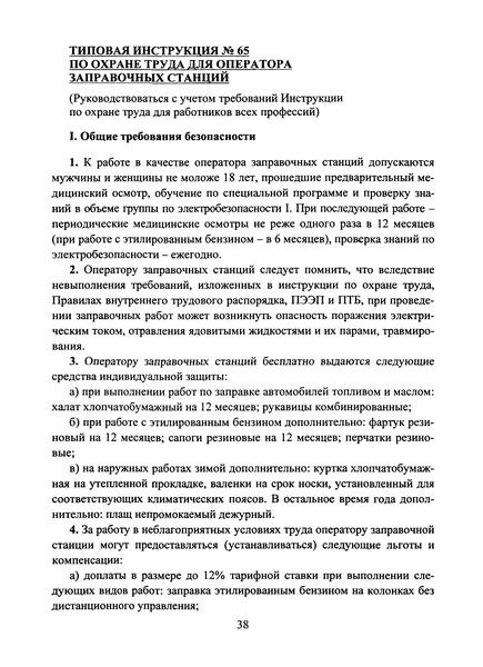 Типовая инструкция № 65 по охране труда для оператора заправочных станций