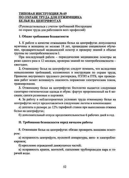 Типовая инструкция № 69 по охране труда для отжимщика белья на центрифугах