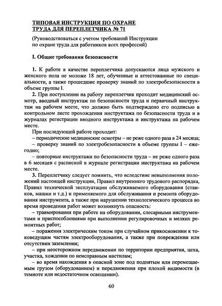 Типовая инструкция № 71 по охране труда для переплетчика
