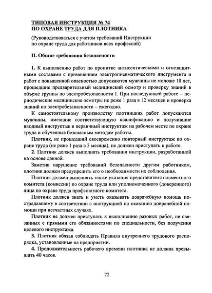 Типовая инструкция № 74 по охране труда для плотника
