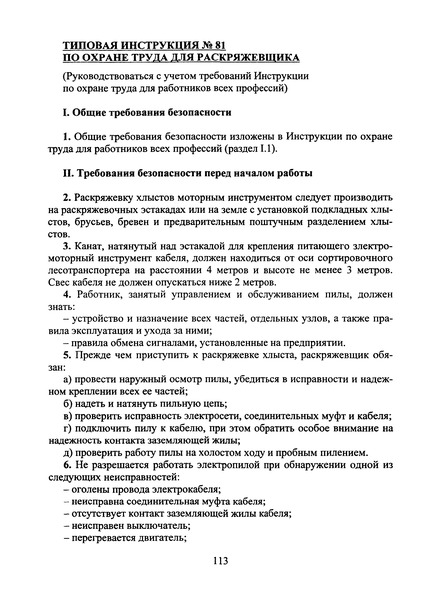 Типовая инструкция № 81 по охране труда для раскряжевщика