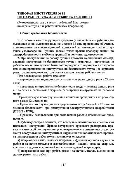 Типовая инструкция № 82 по охране труда для рубщика судового