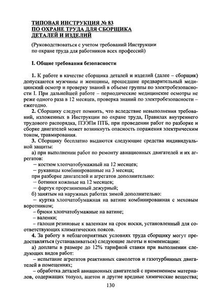 Типовая инструкция № 83 по охране труда для сборщика деталей и изделий