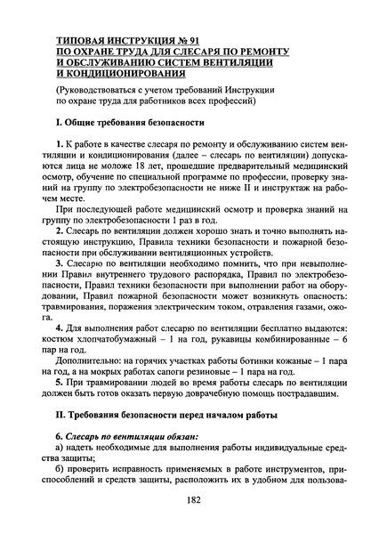 Типовая инструкция № 91 по охране труда для слесаря по ремонту и обслуживанию систем вентиляции и кондиционирования