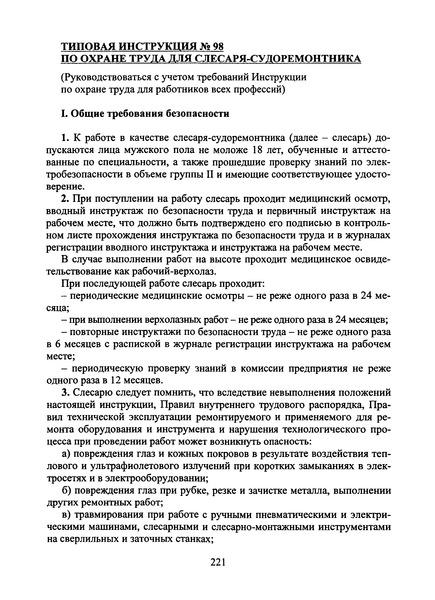 Типовая инструкция № 98 по охране труда для слесаря-судоремонтника