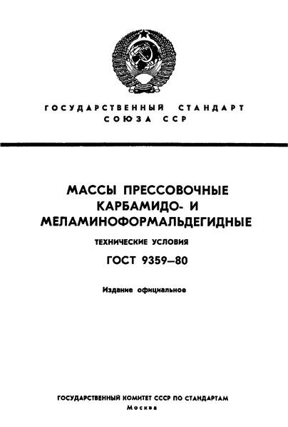 ГОСТ 9359-80 Массы прессовочные карбамидо- и меламиноформальдегидные. Технические условия