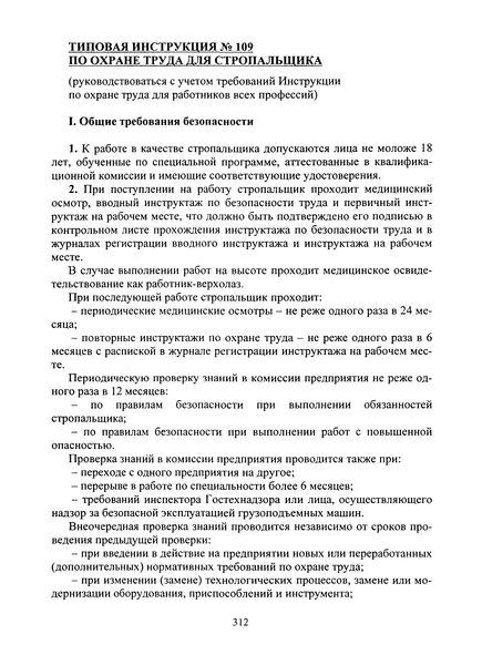 Инструкции по охране труда для стропольщиков