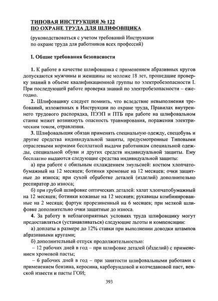 Типовая инструкция № 122 по охране труда для шлифовщика