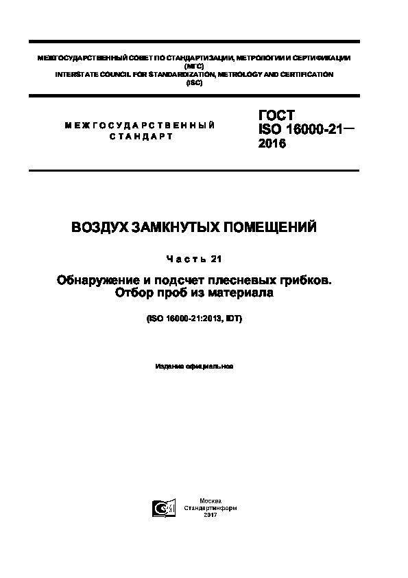 ГОСТ ISO 16000-21-2016 Воздух замкнутых помещений. Часть 21. Обнаружение и подсчет плесневых грибков. Отбор проб из материала