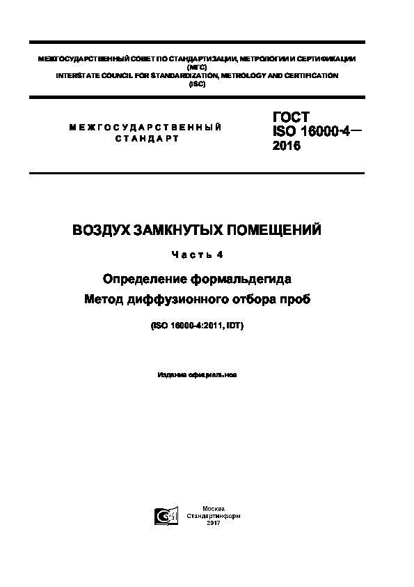 ГОСТ ISO 16000-4-2016 Воздух замкнутых помещений. Часть 4. Определение формальдегида. Метод диффузионного отбора проб
