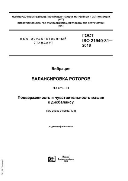 ГОСТ ISO 21940-31-2016 Вибрация. Балансировка роторов. Часть 31. Подверженность и чувствительность машин к дисбалансу