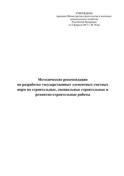 Методические рекомендации по разработке государственных элементных сметных норм на строительные, специальные строительные и ремонтно-строительные работы