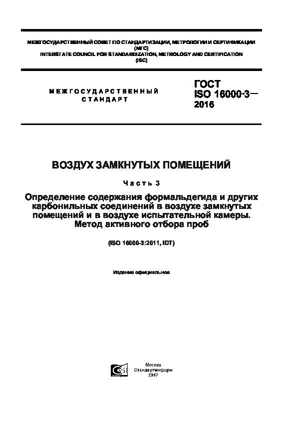 ГОСТ ISO 16000-3-2016 Воздух замкнутых помещений. Часть 3. Определение содержания формальдегида и других карбонильных соединений в воздухе замкнутых помещений и в воздухе испытательной камеры. Метод активного отбора проб