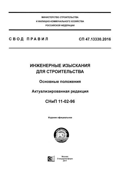 СП 47.13330.2016 Инженерные изыскания для строительства. Основные положения