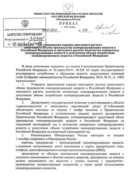 Приказ 319 Порядок ежегодного расчета допустимого объема производства озоноразрушающих веществ в Российской Федерации и ежегодного расчета количества конкретных озоноразрушающих веществ в допустимом объеме потребления озоноразрушающих веществ в Российской Федерации