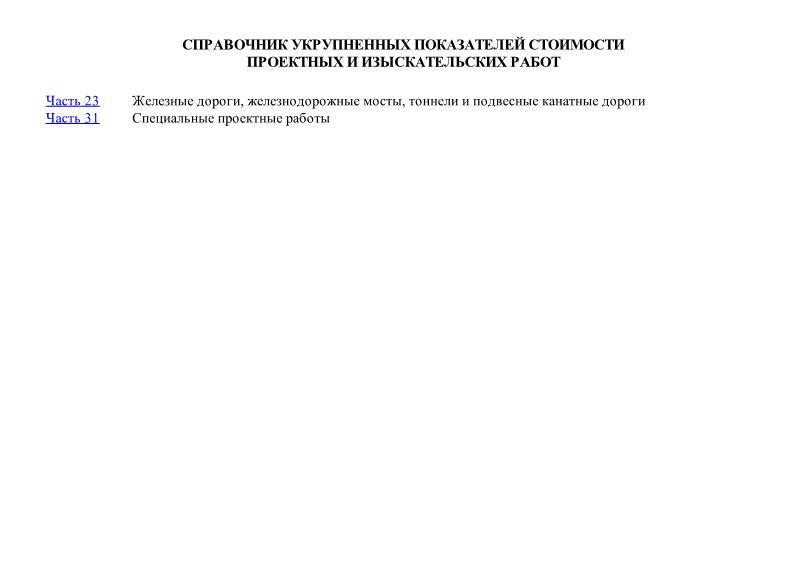 Справочник укрупненных показателей стоимости проектных и изыскательских работ