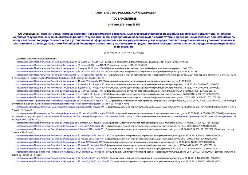 Постановление 352 Об утверждении перечня услуг, которые являются необходимыми и обязательными для предоставления федеральными органами исполнительной власти, Государственной корпорацией по атомной энергии
