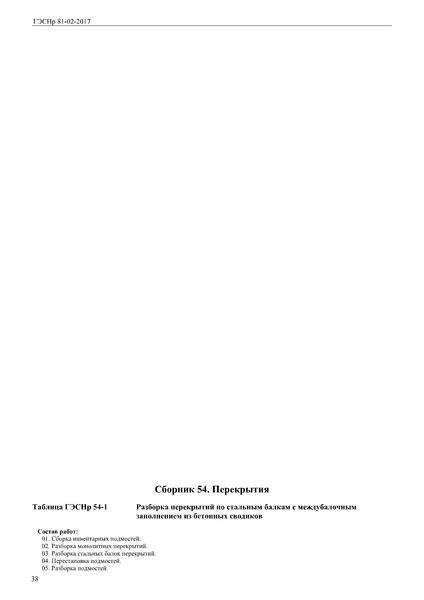 ГЭСНр 81-02-54-2017 Сборник 54. Перекрытия. Государственные элементные сметные нормы на ремонтно-строительные работы
