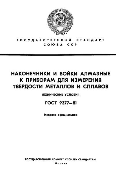 ГОСТ 9377-81 Наконечники и бойки алмазные к приборам для измерения твердости металлов и сплавов. Технические условия