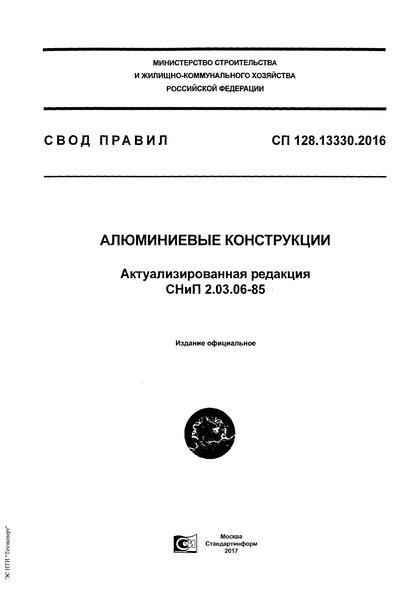 СП 128.13330.2016 Алюминиевые конструкции