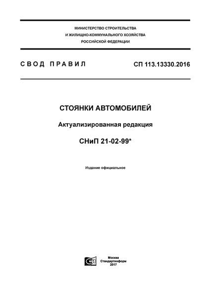 СП 113.13330.2016 Стоянки автомобилей
