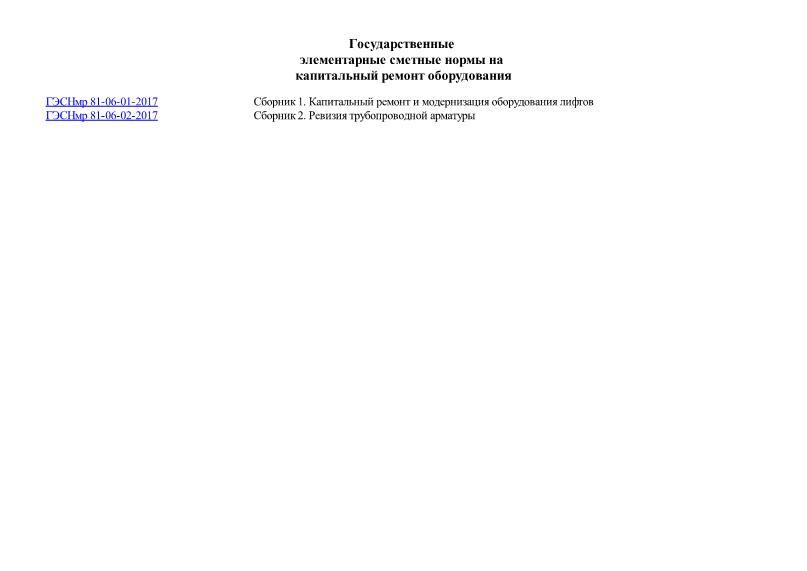 ГЭСНмр 2017 Государственные элементные сметные нормы на капитальный ремонт оборудования