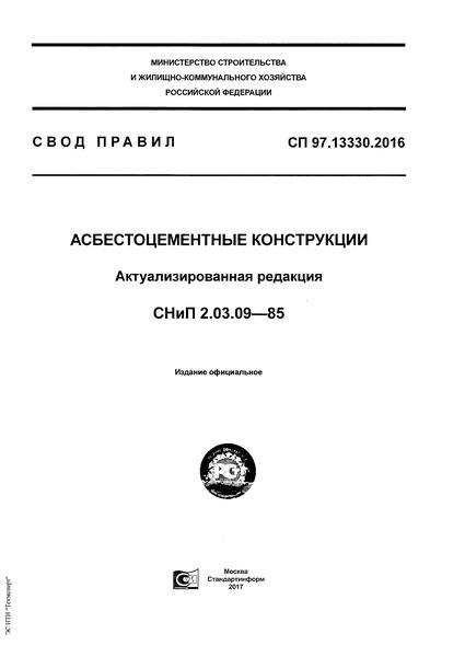 СП 97.13330.2016 Асбестоцементные конструкции