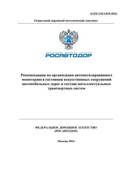 ОДМ 218.9.015-2016 Рекомендации по организации автоматизированного мониторинга состояния искусственных сооружений автомобильных дорог в составе интеллектуальных транспортных систем