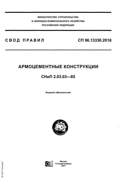 СП 96.13330.2016 Армоцементные конструкции