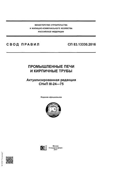 СП 83.13330.2016 Промышленные печи и кирпичные трубы