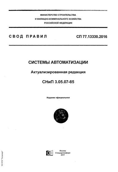 СП 77.13330.2016 Системы автоматизации