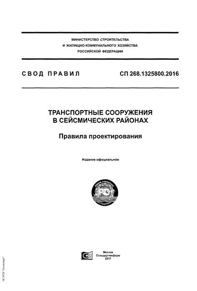 СП 268.1325800.2016 Транспортные сооружения в сейсмических районах. Правила проектирования