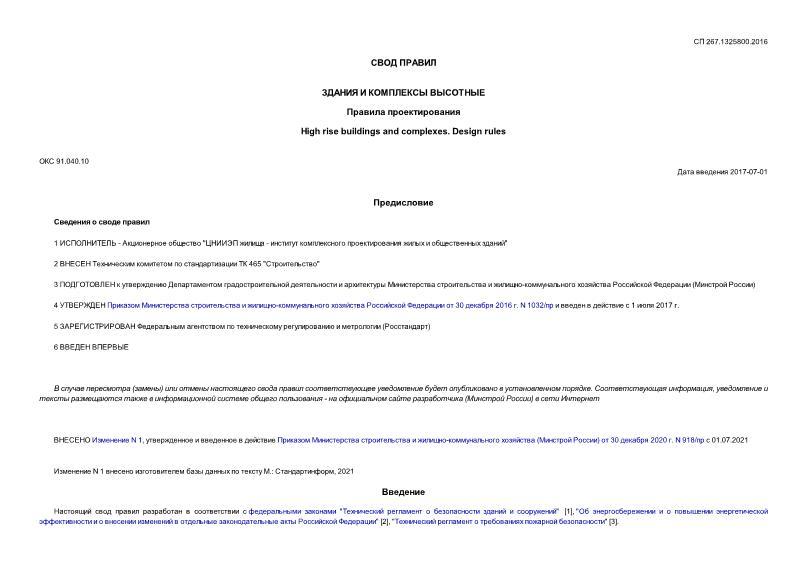 СП 267.1325800.2016 Здания и комплексы высотные. Правила проектирования