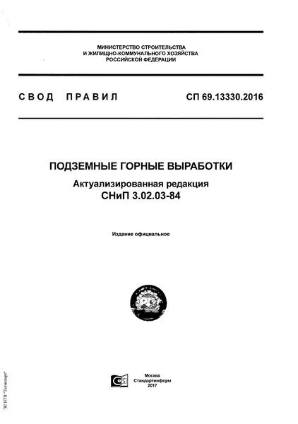 СП 69.13330.2016 Подземные горные выработки