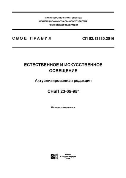 СП 52.13330.2016 Естественное и искусственное освещение