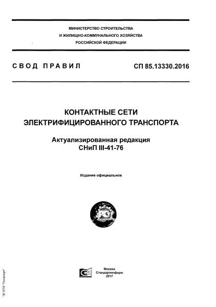 СП 85.13330.2016 Контактные сети электрифицированного транспорта