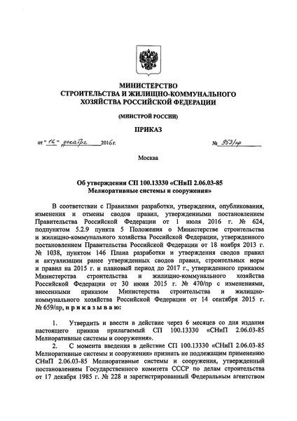 СП 100.13330.2016 Мелиоративные системы и сооружения