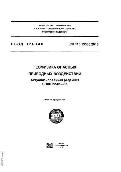 СП 115.13330.2016 Геофизика опасных природных воздействий