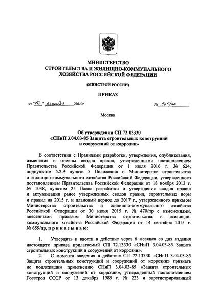 СП 72.13330.2016 Защита строительных конструкций и сооружений от коррозии