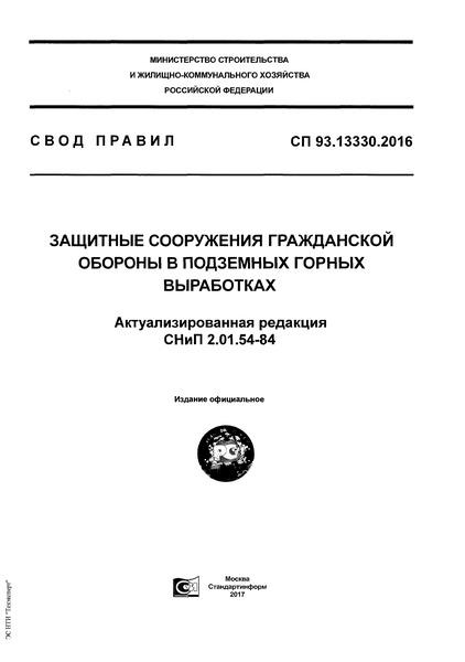 СП 93.13330.2016 Защитные сооружения гражданской обороны в подземных горных выработках