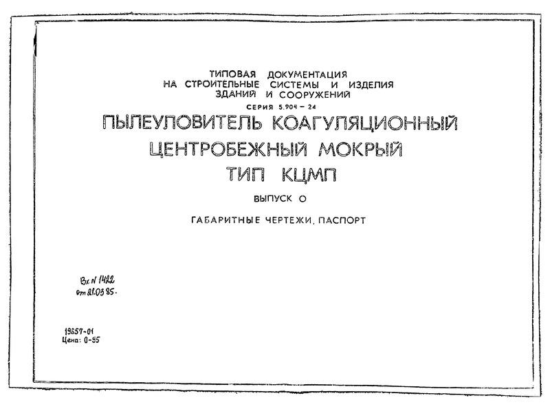 Серия 5.904-24 Выпуск 0. Габаритные чертежи, паспорт