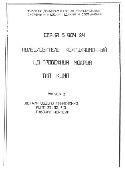 Серия 5.904-24 Выпуск 2. Детали общего применения КЦМП-2,5; 3,2; 4,0. Рабочие чертежи