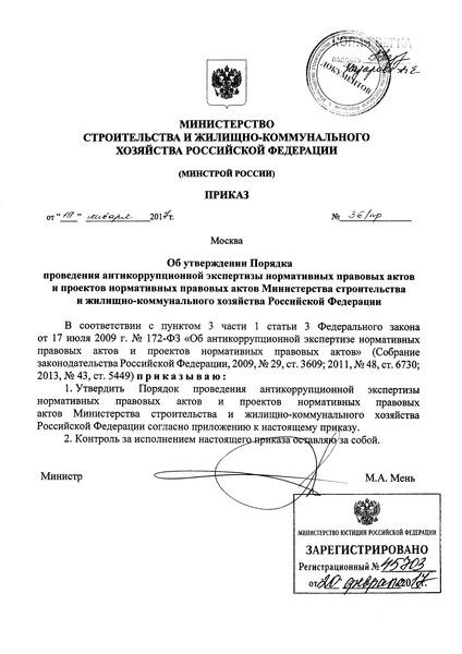 Порядок проведения антикоррупционной экспертизы нормативных правовых актов и проектов нормативных правовых актов Министерства строительства и жилищно-коммунального хозяйства Российской Федерации